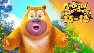 Забавные медвежата - Сборник (13-15) Медвежата соседи - Мишки от Kedoo Мультфильмы для детей.mp4
