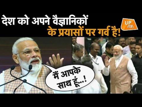 ISRO Center में PM Modi ने कुछ इस तरह बढ़ाया वैज्ञानिकों का हौसला!