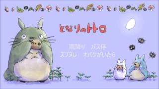 """「となりのトトロ」歌詞つき """"My Neighbor Totoro"""" covered by Miho Kuroda (原曲キー)"""