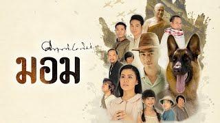 ละคร มอม - เรื่องย่อละครมอม เริ่มตอนแรก 19 มีนาคมนี้ เวลา 2 ทุ่ม 15 นาที