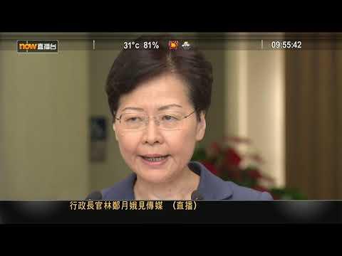 【Now直播】13/8/2019 行政長官林鄭月娥見傳媒