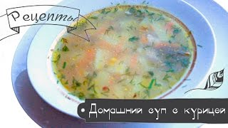 РЕЦЕПТЫ: Суп с курицей - ДОМАШНИЙ #OlgaOrganizeDiyHome