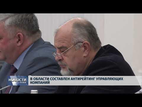 Новости Псков 05.12.2019 / В области составили антирейтинг управляющих компаний