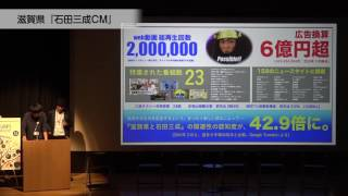 第2回地域プロモーション映像の作り方講座-『石田三成CM』(滋賀県)篇-
