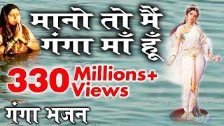 Best Ganga Bhajan Forever || मानो  तो मैं गंगा माँ हूँ  || Tripty Shakya || Gomukh # Ambey Bhakti