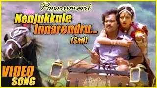 Nenjukulle Innarendru Sad Video Song | Ponnumani Tamil Movie | Karthik | Soundarya | Ilaiyaraaja