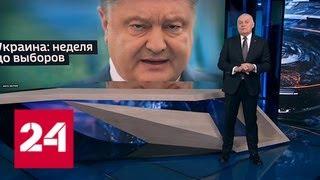 Украина стала американской колонией, но втихаря закупается в России - Россия 24