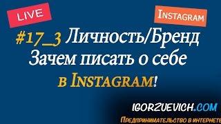 #17_3 Книга по инстаграм - феномен инстаграм, правда про делегирование, рекламные агенства минусы