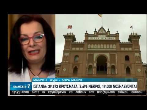 Ισπανία | Στους 2.696 οι νεκροί, 39.673 τα κρούσματα | 24/03/2020 | ΕΡΤ