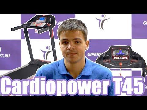 Беговая дорожка CardioPower T45
