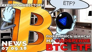 NEWS: Шансы биткоин-ETF увеличились | Coinbase | Kraken | Grayscale Investments | Litecoin