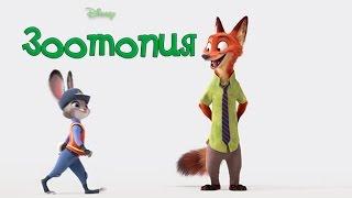 Зоотопия (русская озвучка) | Zootopia (Rus Dub) Trailer 2016