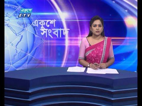 11 PM News || রাত ১১টার সংবাদ || 30 July 2021 || ETV News