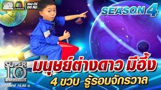 มนุษย์ต่างดาว มีอึ้ง น้องทิกเกอร์ 4 ขวบ รู้รอบจักรวาล | SUPER 10 SS4