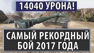 14040 УРОНА, САМЫЙ РЕКОРДНЫЙ БОЙ 2017 ГОДА World of Tanks