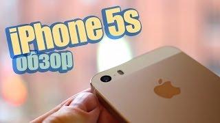 Смотреть онлайн Краткий обзор iPhone 5s