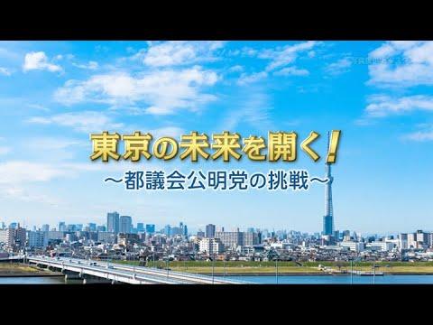 東京の未来を開く!