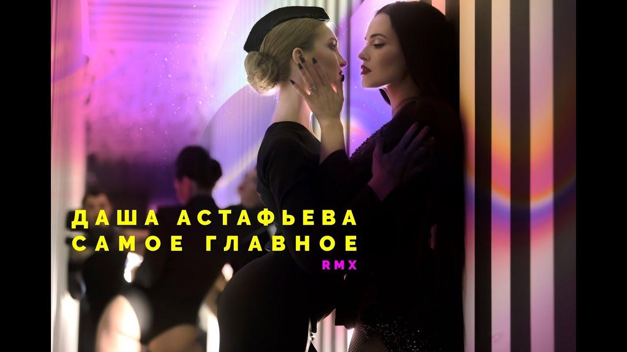 Даша Астафьева — Самое главное (Remix)