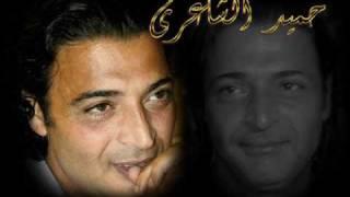 hameed ajmal hoznحميد-يا أجمل حزن تحميل MP3