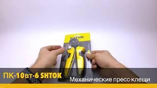 Пресс-клещи ПК-10ВТ-6 ШТОК от компании VL-Electro - видео