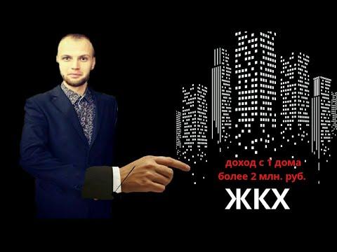 Как зарабатывают управляющие компании / Зачем нужна УК/ Краткий курс в работу УК/ #жкх #ук #тсж