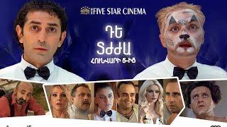 «Դե Տժժա» ֆիլմը հունվարի 5-ից Գլենդելի «MGN Five Star» կինոթատրոնում