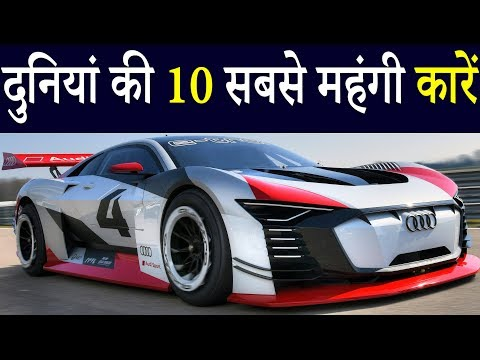 दुनिया के 10 सबसे महंगी कर The World Most Expensive Car