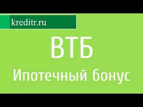 ВТБ обзор кредита «Ипотечный бонус»