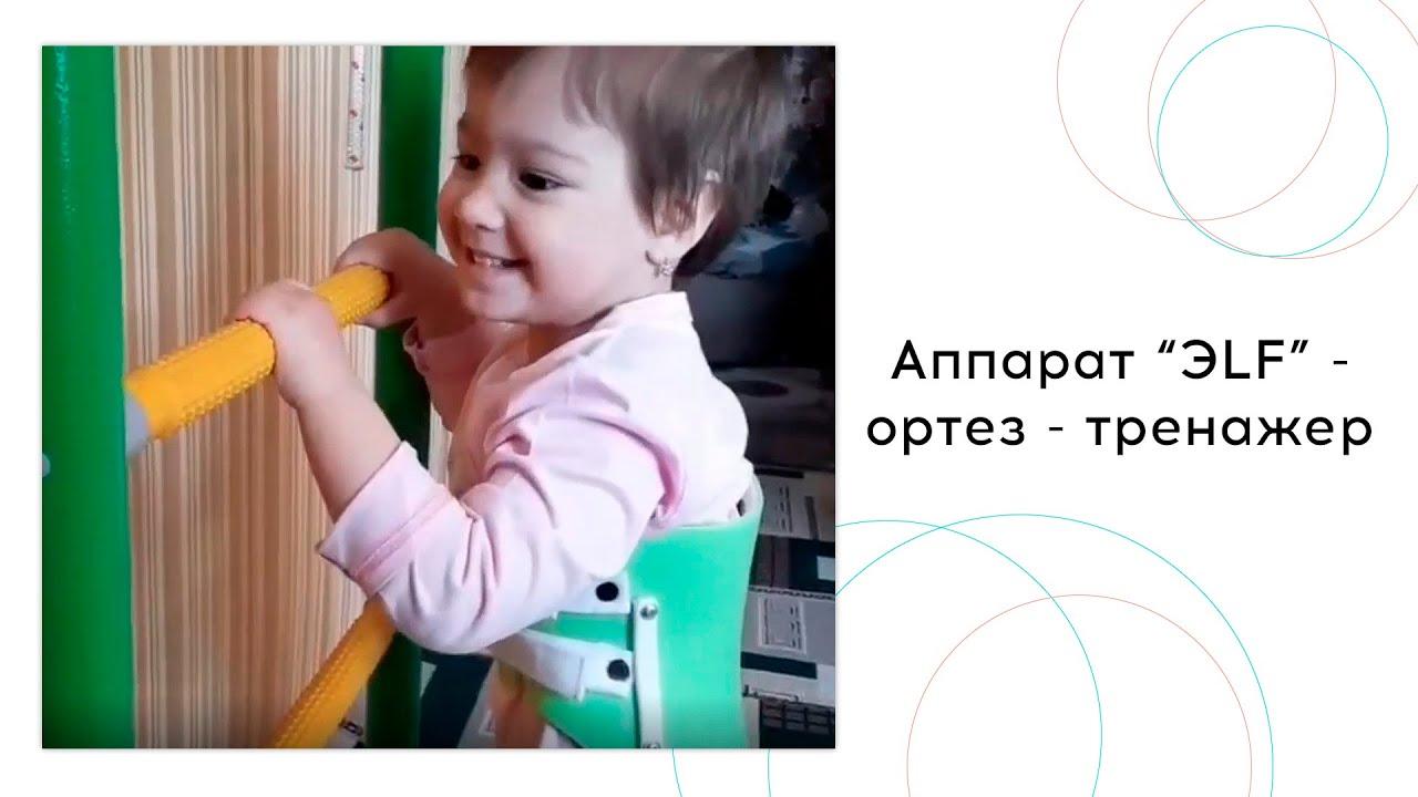 Аппарат ЭLF - Ортотис Премиум