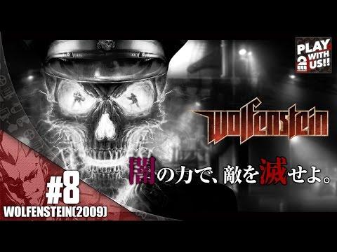 【弟者】Wolfenstein【闇の力を駆使せよ】#8