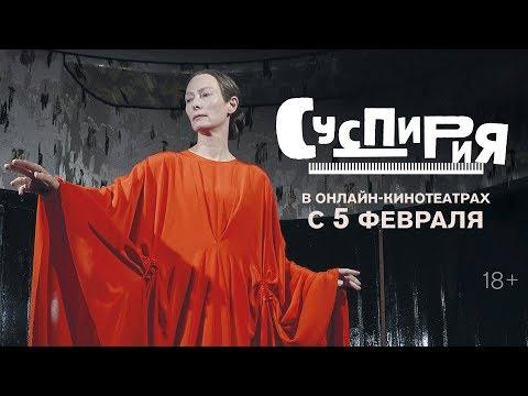 СУСПИРИЯ | Второй трейлер | В кино с 29 ноября (видео)