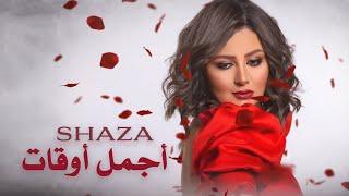 تحميل اغاني مجانا Shaza - Agmal Aw'at (Official Lyrics Video) [2020] | شذى - أجمل أوقات - كلمات
