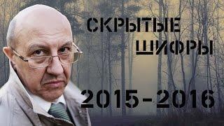 Андрей Фурсов. Загадки и тайны 2015 - 2016