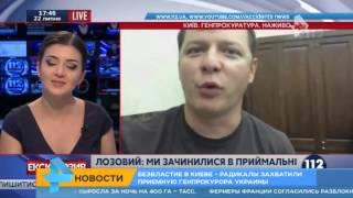 В Киеве Радикалы Захватили Приемную Генпрокурора Последние новости Украины Новости Киева