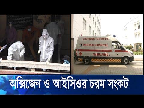 চট্টগ্রামে আশঙ্কাজনকভাবে বাড়ছে করোনা, বিপর্যয়ের শঙ্কা চিকিৎসকদের | ETV News