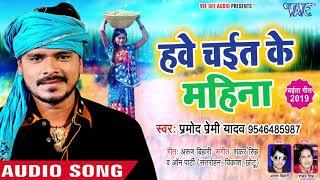 प्रमोद प्रेमी यादव चईता #VIDEO SONG- हवे चईत के महिना - Hawe Chait Ke Mahina - Bhojpuri Chaita