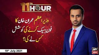 11th Hour   Waseem Badami   ARY News   19th  July 2021