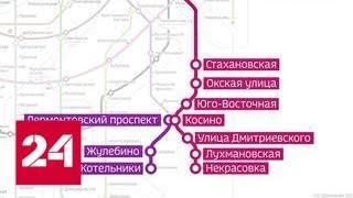 Метро дотянут до Мытищ: какие перемены ждут столичную подземку - Россия 24