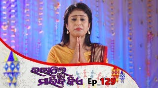Rakhile Sie Mariba Kie | Full Ep 129 | 14th Sep 2019 | Odia Serial – TarangTV