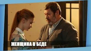 ЭТОТ ФИЛЬМ 2018 РАСКИДЫВАЕТ ПОЦЕЛУИ! | ЖЕНЩИНА В БЕДЕ 4 | Русские мелодрамы Новинки 2018