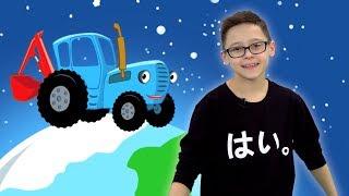 РАКЕТА - Синий трактор - Караоке для детей малышей - Песня мультфильм про космос планеты и звезды