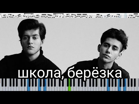 Rauf & Faik - школа, березка (кавер на пианино + ноты)