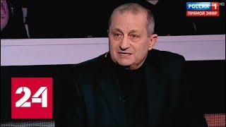 """Яков Кедми раскрыл, на чем """"погорела"""" политика США - Россия 24"""