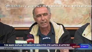 Τον Μάκη Βορίδη περιμένουν μεθαύριο στη Λάρισα οι αγρότες