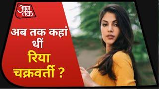 Sushant Singh Case: अपार्टमेंट वापस लौटीं Rhea Chakraborty, 7 अगस्त को ED करेगी पूछताछ