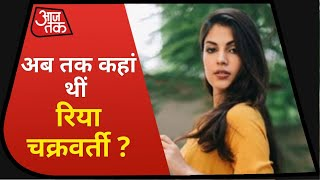 Sushant Singh Case: अपार्टमेंट वापस लौटीं Rhea Chakraborty, 7 अगस्त को ED करेगी पूछताछ - Download this Video in MP3, M4A, WEBM, MP4, 3GP