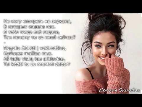 [lyrics] Artik & Asti - Зачем я тебе [Anagramma Remix] (LIETUVIŠKAI!)