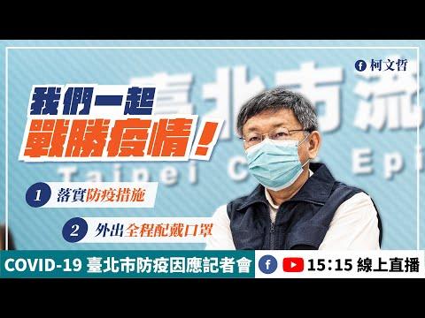 20210909臺北市防疫因應記者會