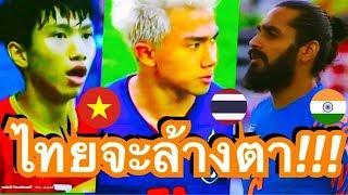 คอมเมนต์ชาวอินเดียและเวียดนาม หลังมีข่าวว่า ทีมชาติชุดใหญ่จะมาร่วมแข่งรายการคิงส์คัพที่ไทย