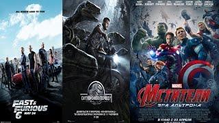 Самые кассовые фильмы 2015 года